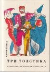 Обложка_книги_«Три_толстяка»