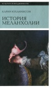 History of Melancholy Book