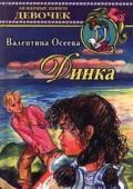 Dinka Book